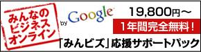 みんビズ応援サポートパック 19,800円~