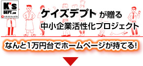 ケイズデプトが送る中小企業活性化プロジェクト「なんと1万円台でホームページが持てる!」
